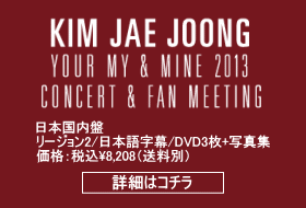 KIM JAE JOONG YOUR MY&MINE 2013 MINI CONCERT&FAN MEETING