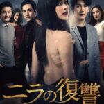 ニラの復讐~美貌に隠された秘密~DVD-BOX1