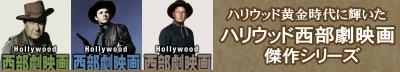 ハリウッド西部劇映画傑作選
