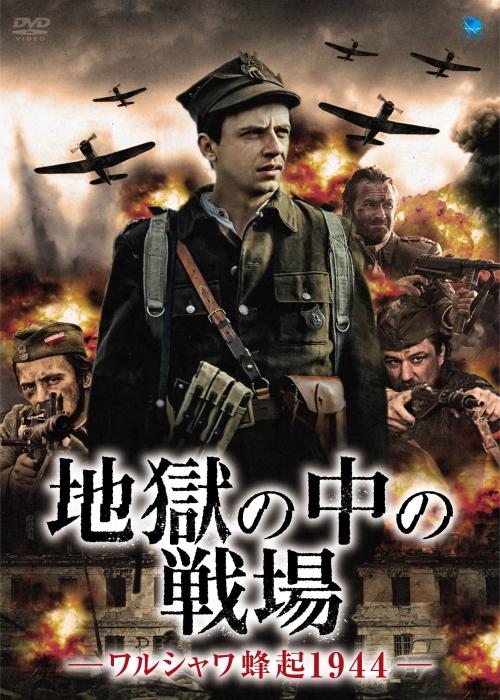 地獄の中の戦場ーワルシャワ蜂起1944ー