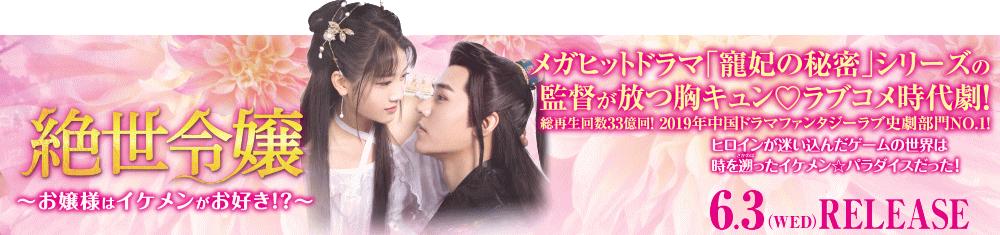 絶世令嬢 ~お嬢様 はイケメンがお好 き!?~ DVD-BOX