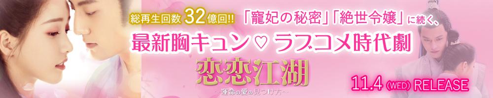 恋恋江湖 ~運命 の愛 の見 つけ方~DVD-BOX